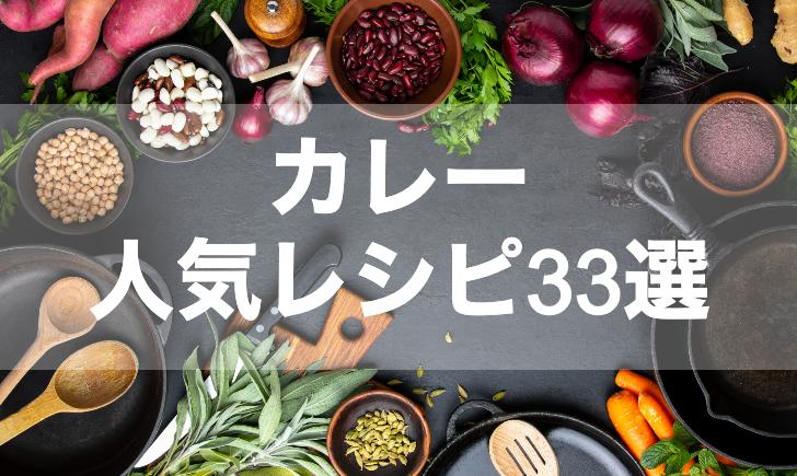 カレー人気レシピ33選