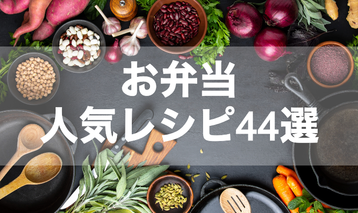 お弁当人気レシピ【厳選44品】クックパッド殿堂1位・つくれぽ1000超も掲載中!