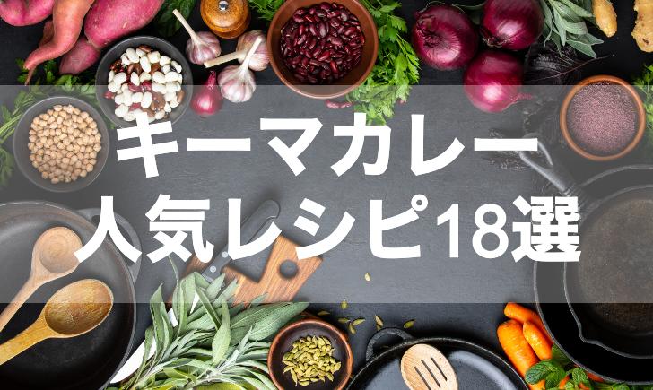 キーマカレー人気レシピ【厳選18品】クックパッド殿堂1位・つくれぽ1000超も掲載中!