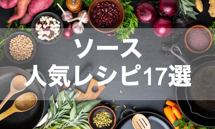 ソース人気レシピ17選