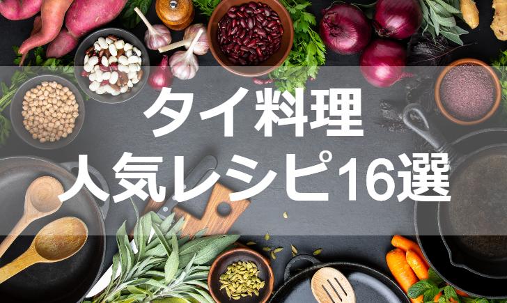 タイ料理人気レシピ【厳選16品】クックパッド殿堂1位・つくれぽ1000超も掲載中!