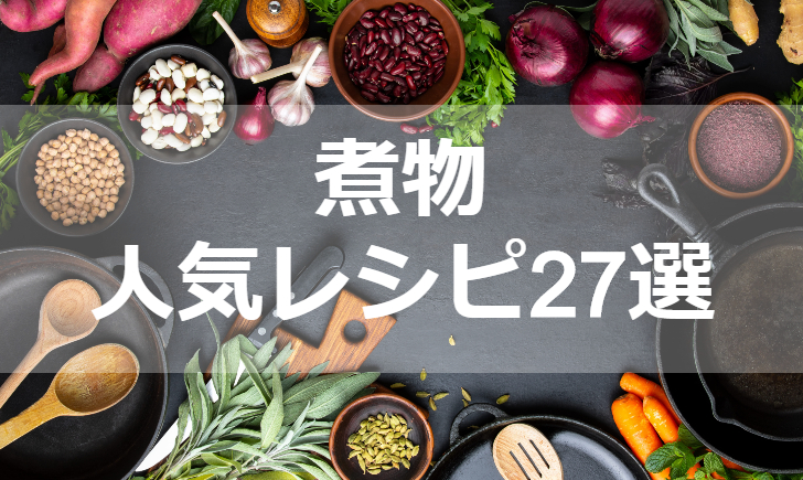 煮物人気レシピ【厳選27品】クックパッド殿堂1位・つくれぽ1000超も掲載中!