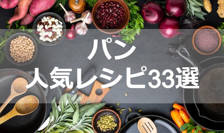 パン人気レシピ【厳選33品】クックパッド殿堂1位・つくれぽ1000超も掲載中!