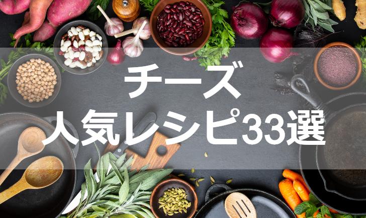 チーズ人気レシピ【厳選33品】クックパッド殿堂1位・つくれぽ1000超も掲載中!