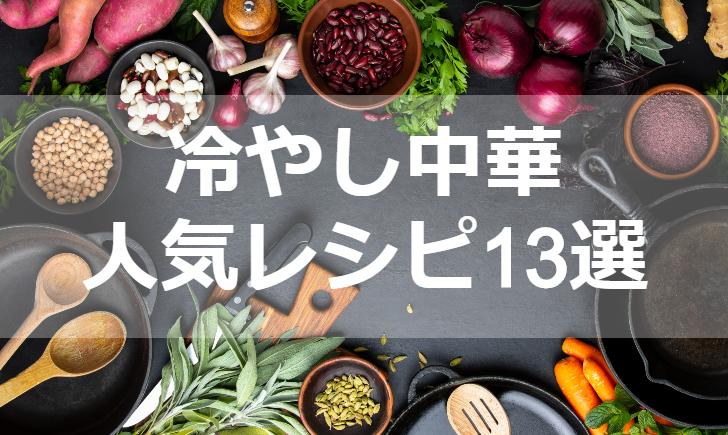 冷やし中華人気レシピ【厳選13品】クックパッド殿堂1位・つくれぽ1000超も掲載中!