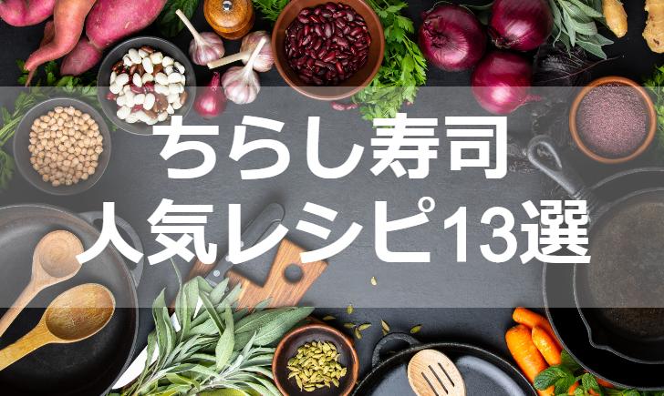 ちらし寿司人気レシピ【厳選13品】クックパッド殿堂1位・つくれぽ1000超も掲載中!
