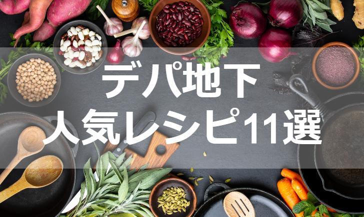 デパ地下人気レシピ【厳選11品】クックパッド殿堂1位・つくれぽ1000超も掲載中!