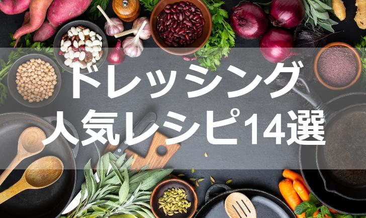 ドレッシング人気レシピ【厳選14品】クックパッド殿堂1位・つくれぽ1000超も掲載中!