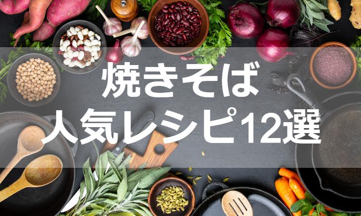 焼きそば人気レシピ【厳選12品】クックパッド殿堂1位・つくれぽ1000超も掲載中!