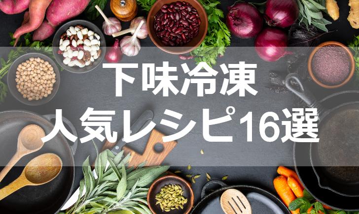 下味冷凍人気レシピ【厳選16品】クックパッド殿堂1位・つくれぽ1000超も掲載中!