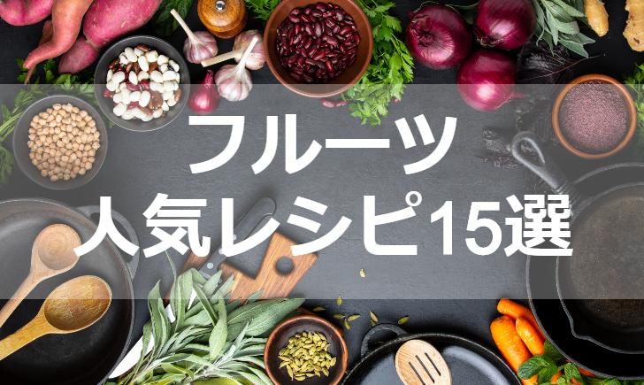 フルーツ人気レシピ【厳選15品】クックパッド殿堂1位・つくれぽ1000超も掲載中!