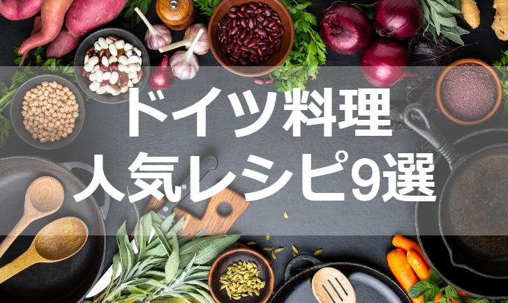 ドイツ料理人気レシピ【厳選9品】クックパッド殿堂1位・つくれぽ1000超も掲載中!