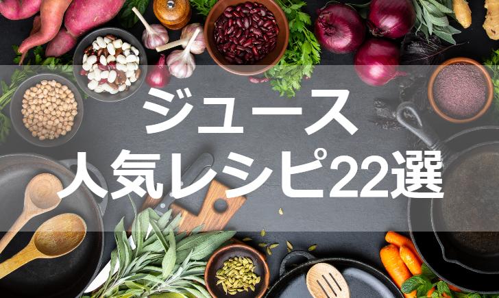 ジュース人気レシピ【厳選22品】クックパッド殿堂1位・つくれぽ1000超も掲載中!