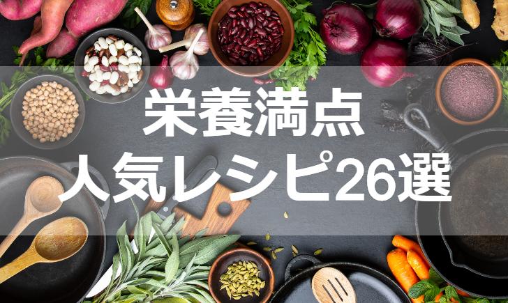 栄養満点人気レシピ【厳選26品】クックパッド殿堂1位・つくれぽ1000超も掲載中!