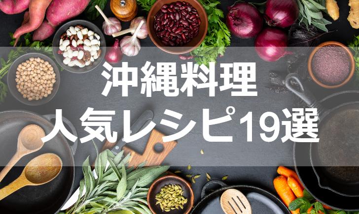 沖縄料理人気レシピ【厳選19品】クックパッド殿堂1位・つくれぽ1000超も掲載中!