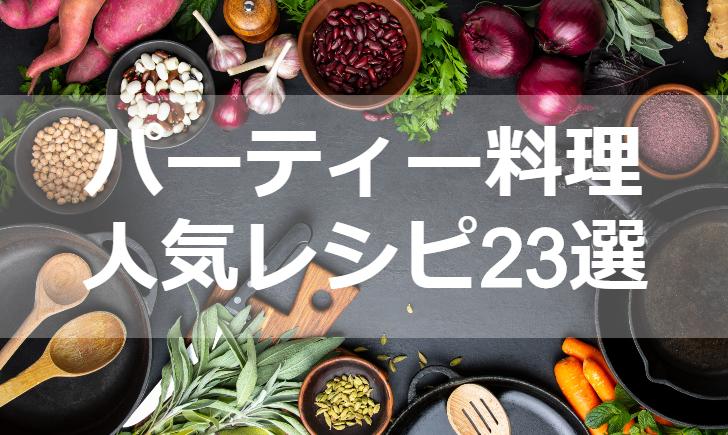 パーティー料理人気レシピ【厳選23品】クックパッド殿堂1位・つくれぽ1000超も掲載中!