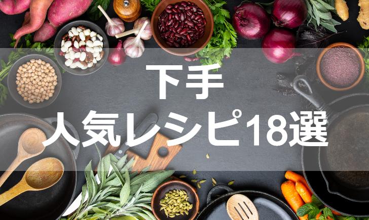 下手人気レシピ【厳選18品】クックパッド殿堂1位・つくれぽ1000超も掲載中!