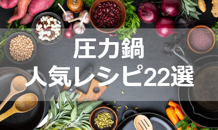 圧力鍋人気レシピ【厳選22品】クックパッド殿堂1位・つくれぽ1000超も掲載中!
