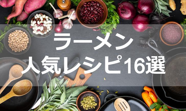 ラーメン人気レシピ【厳選16品】クックパッド殿堂1位・つくれぽ1000超も掲載中!