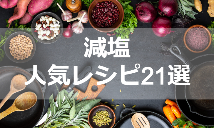 減塩人気レシピ【厳選21品】クックパッド殿堂1位・つくれぽ1000超も掲載中!