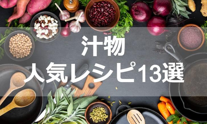 汁物人気レシピ【厳選13品】クックパッド殿堂1位・つくれぽ1000超も掲載中!