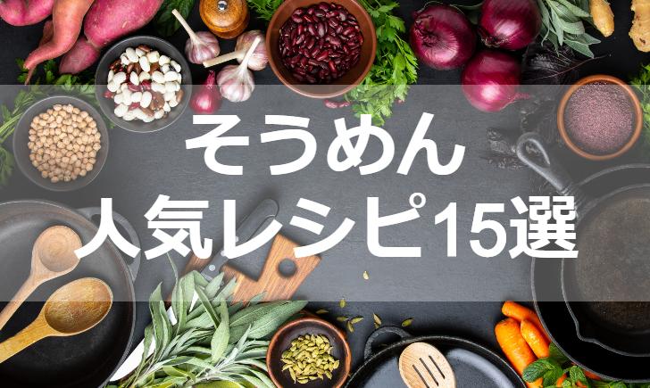 そうめん人気レシピ【厳選15品】クックパッド殿堂1位・つくれぽ1000超も掲載中!