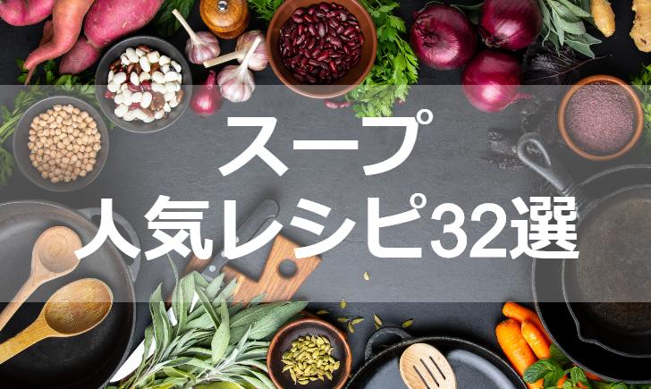 スープ人気レシピ【厳選32品】クックパッド殿堂1位・つくれぽ1000超も掲載中!