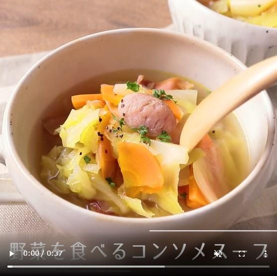 【つくれぽ34件】野菜を食べるコンソメスープ