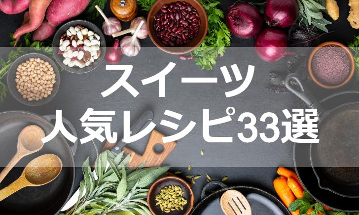 スイーツ人気レシピ【厳選33品】クックパッド殿堂1位・つくれぽ1000超も掲載中!