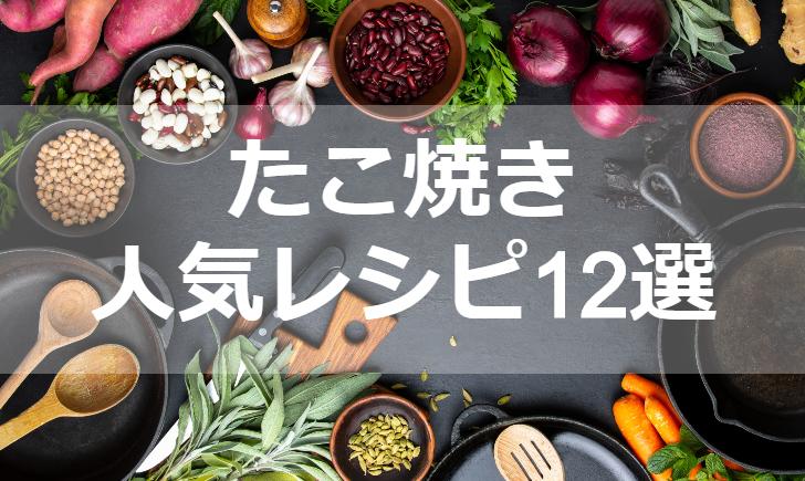 たこ焼き人気レシピ【厳選12品】クックパッド殿堂1位・つくれぽ1000超も掲載中!