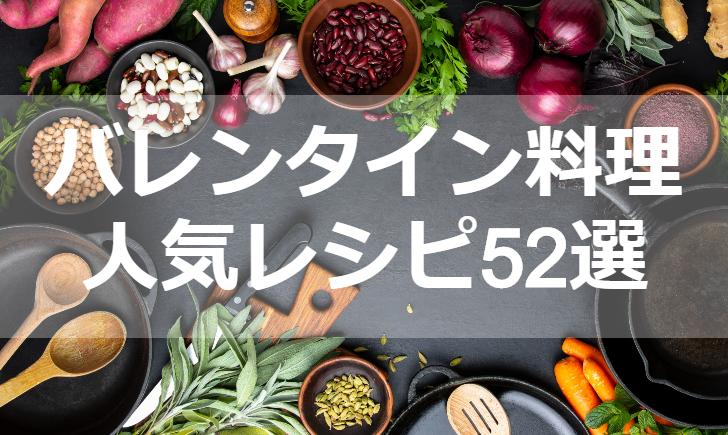 バレンタイン人気レシピ【厳選52品】クックパッド殿堂1位・つくれぽ1000超も掲載中!
