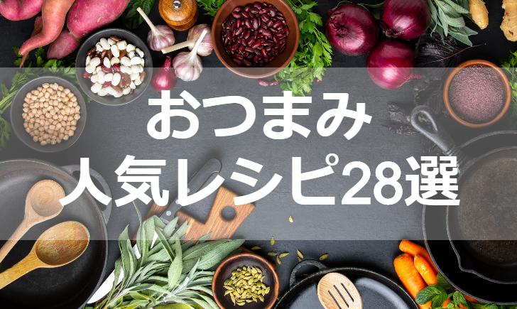 おつまみ人気レシピ【厳選28品】クックパッド殿堂1位・つくれぽ1000超も掲載中!