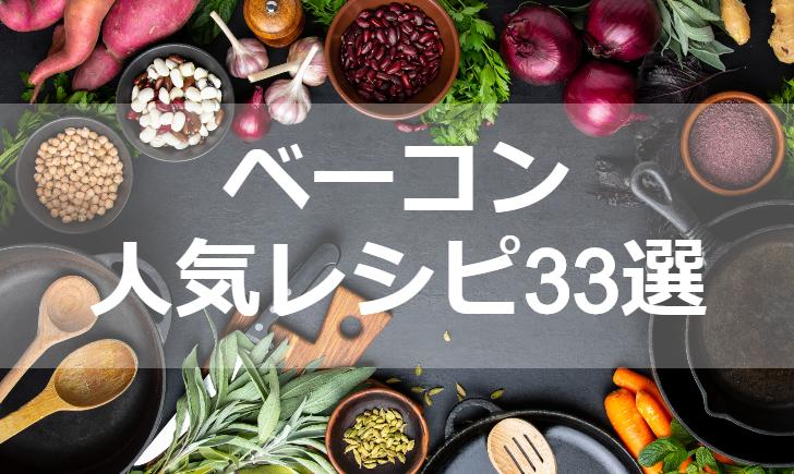 ベーコン人気レシピ【厳選33品】クックパッド殿堂1位・つくれぽ1000超も掲載中!