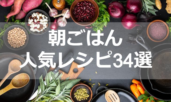 朝ごはん人気レシピ【厳選34品】クックパッド殿堂1位・つくれぽ1000超も掲載中!