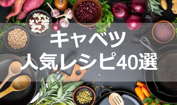 キャベツ人気レシピ【厳選40品】クックパッド殿堂1位・つくれぽ1000超も掲載中!