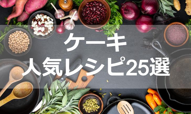 ケーキ人気レシピ【厳選25品】クックパッド殿堂1位・つくれぽ1000超も掲載中!