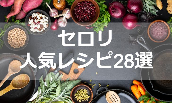 セロリ人気レシピ【厳選28品】クックパッド殿堂1位・つくれぽ1000超も掲載中!