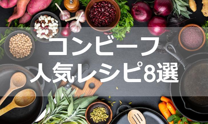 コンビーフ人気レシピ【厳選8品】クックパッド殿堂1位・つくれぽ1000超も掲載中!