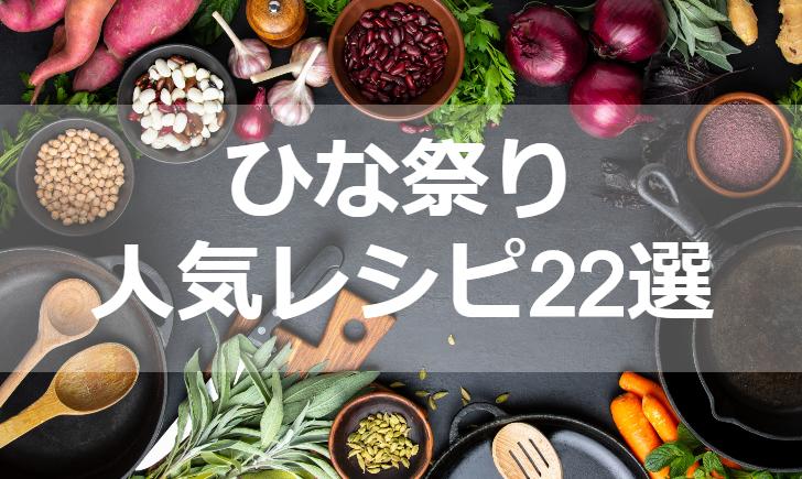 ひな祭り人気レシピ【厳選22品】クックパッド殿堂1位・つくれぽ1000超も掲載中!