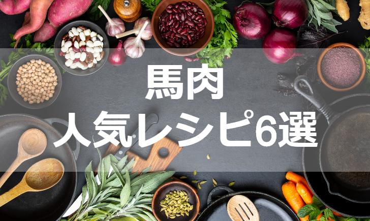 馬肉人気レシピ【厳選6品】クックパッド殿堂1位・つくれぽ1000超も掲載中!