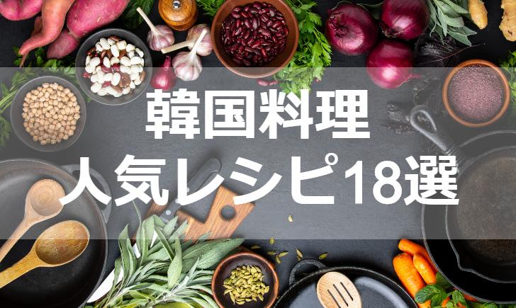 韓国料理人気レシピ【厳選18品】クックパッド殿堂1位・つくれぽ1000超も掲載中!