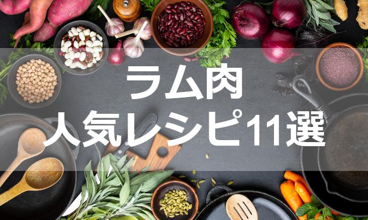 ラム肉人気レシピ【厳選11品】クックパッド殿堂1位・つくれぽ1000超も掲載中!