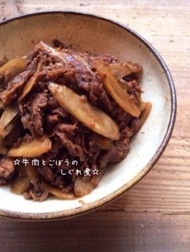 ☆牛肉とごぼうのしぐれ煮☆