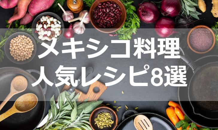 メキシコ料理人気レシピ【厳選8品】クックパッド殿堂1位・つくれぽ1000超も掲載中!