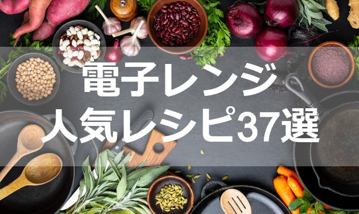 電子レンジ人気レシピ【厳選37品】クックパッド殿堂1位・つくれぽ1000超も掲載中!