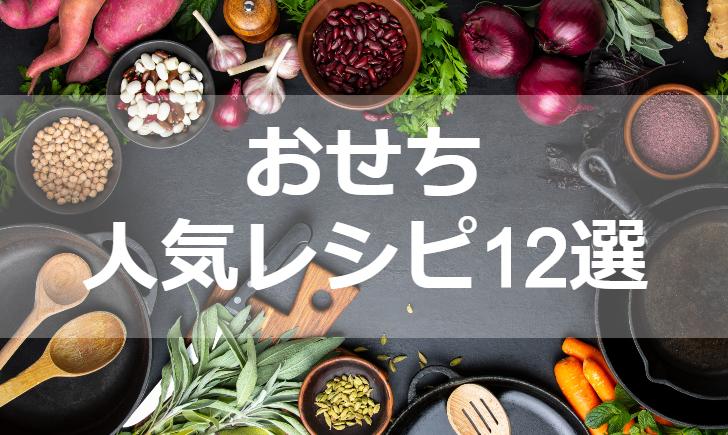 おせち人気レシピ【厳選12品】クックパッド殿堂1位・つくれぽ1000超も掲載中!