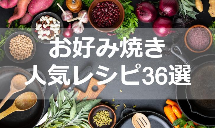 お好み焼き人気レシピ【厳選36品】クックパッド殿堂1位・つくれぽ1000超も掲載中!