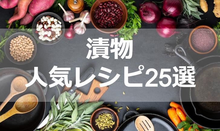 漬物人気レシピ【厳選25品】クックパッド殿堂1位・つくれぽ1000超も掲載中!