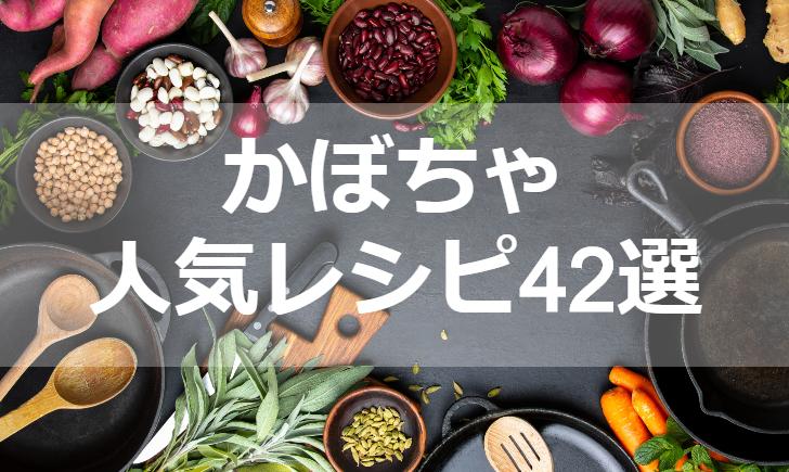 かぼちゃ人気レシピ【厳選42品】クックパッド殿堂1位・つくれぽ1000超も掲載中!