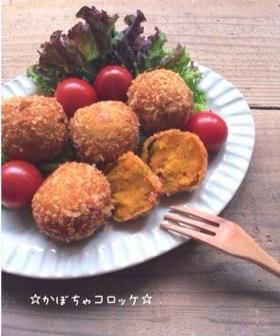☆かぼちゃコロッケ☆
